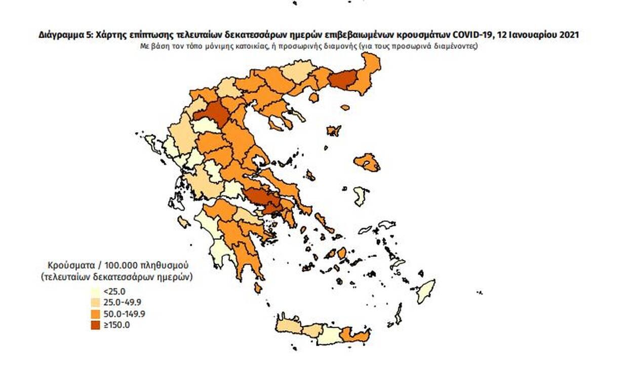 https://cdn.cnngreece.gr/media/news/2021/01/12/250319/photos/snapshot/ppinakas7.jpg