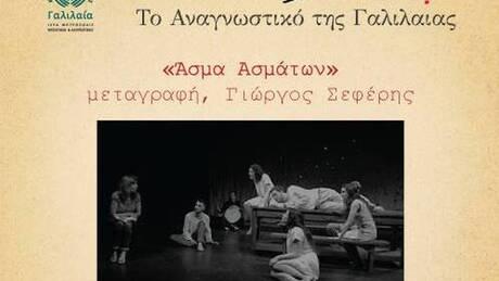 Το «Άσμα Ασμάτων» στο «Αναγνωστικό της Γαλιλαίας» από τους ηθοποιούς του Θεάτρου Τέχνης