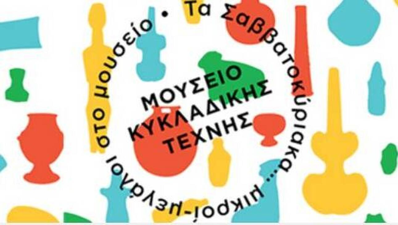 Μουσείο Κυκλαδικής Τέχνης: Οnline εργαστήρια Σαββατοκύριακου για παιδιά και γονείς