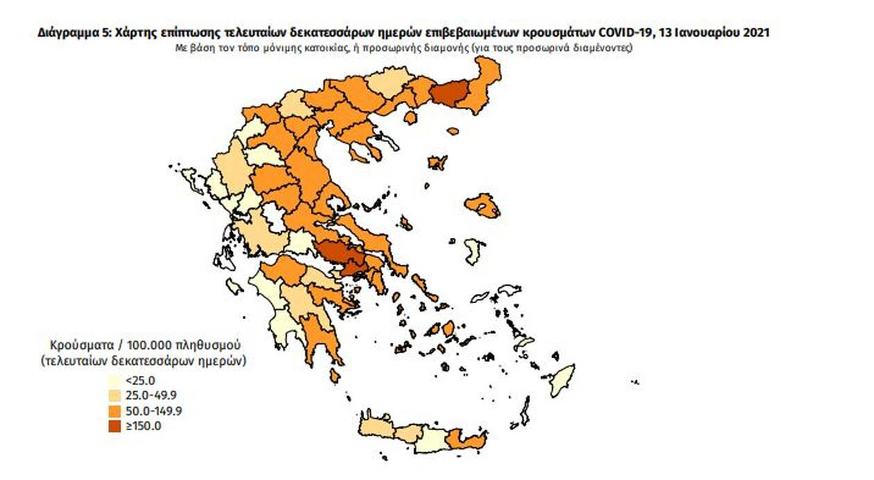 https://cdn.cnngreece.gr/media/news/2021/01/13/250457/photos/snapshot/ppinakas7.jpg