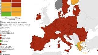 Κορωνοϊός - Ευρώπη: Στην Ελλάδα οι μόνες «πράσινες» περιοχές – Απελπιστική η εικόνα της ηπείρου
