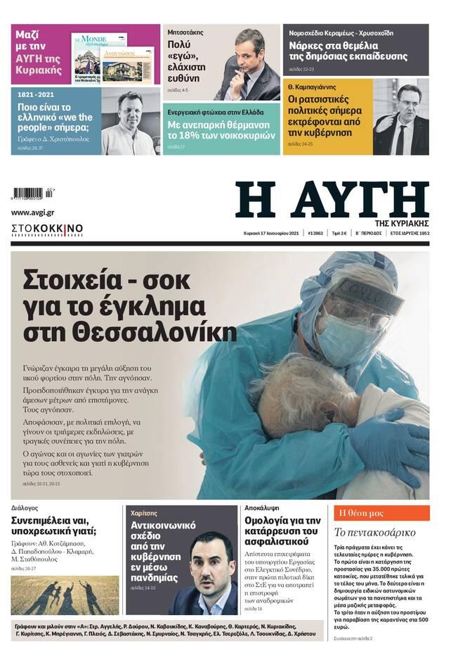 https://cdn.cnngreece.gr/media/news/2021/01/16/250820/photos/snapshot/avgi.jpg