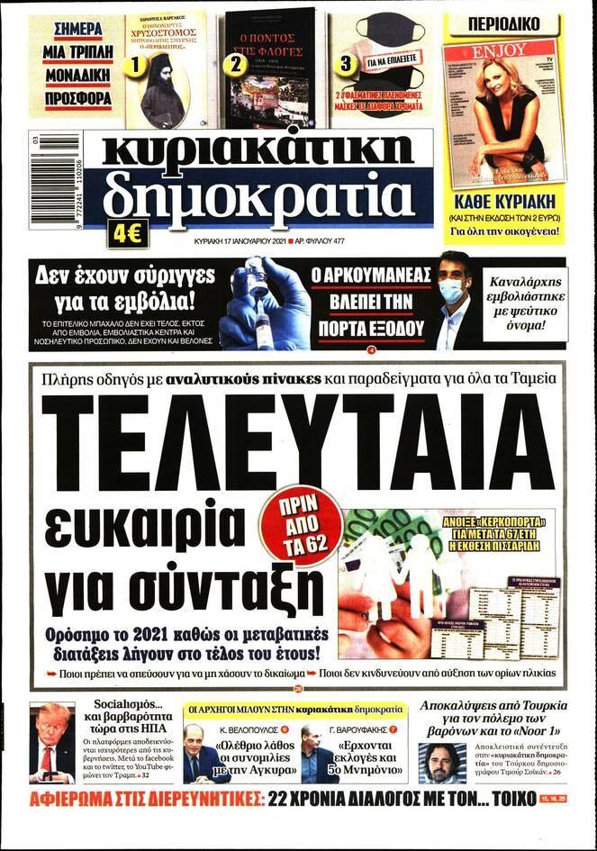 https://cdn.cnngreece.gr/media/news/2021/01/16/250820/photos/snapshot/dimokratia.jpg