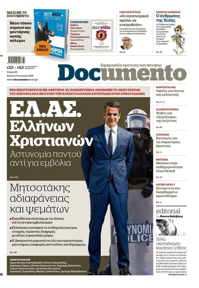 https://cdn.cnngreece.gr/media/news/2021/01/16/250820/photos/snapshot/documento.jpg
