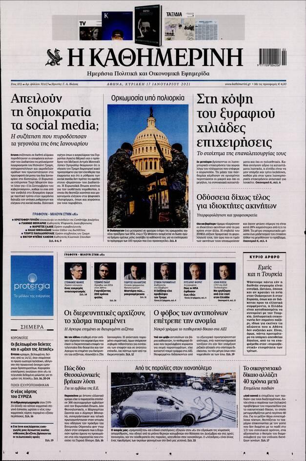 https://cdn.cnngreece.gr/media/news/2021/01/16/250820/photos/snapshot/kathimerini.jpg