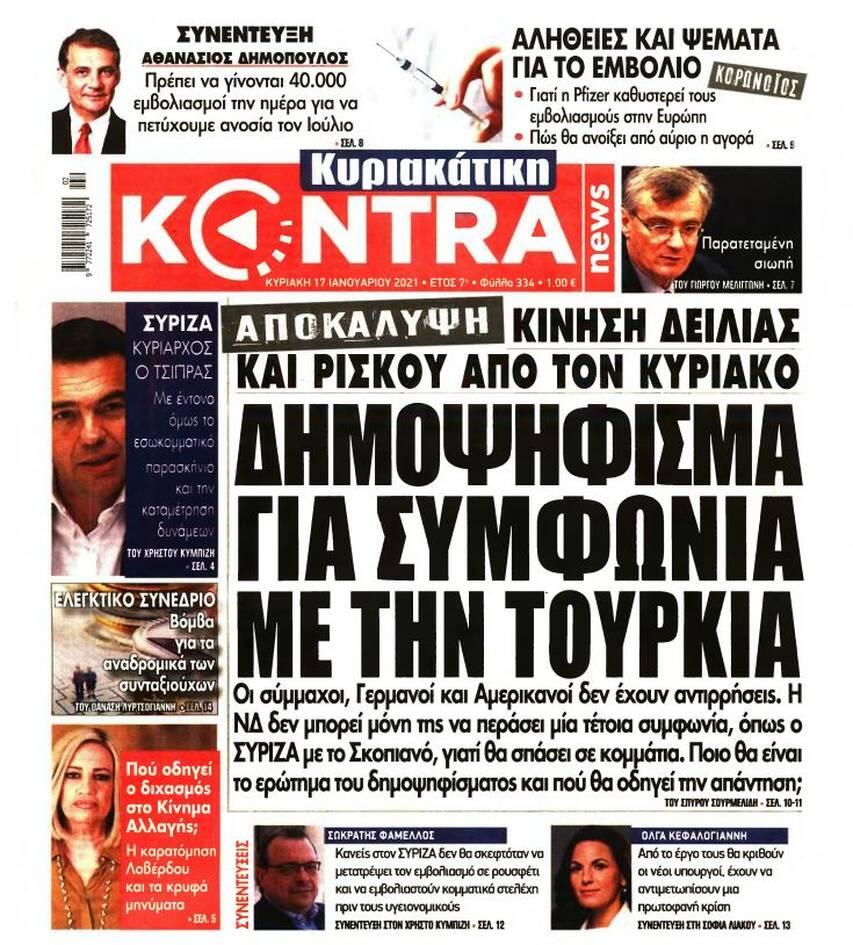 https://cdn.cnngreece.gr/media/news/2021/01/16/250820/photos/snapshot/kontra.jpg