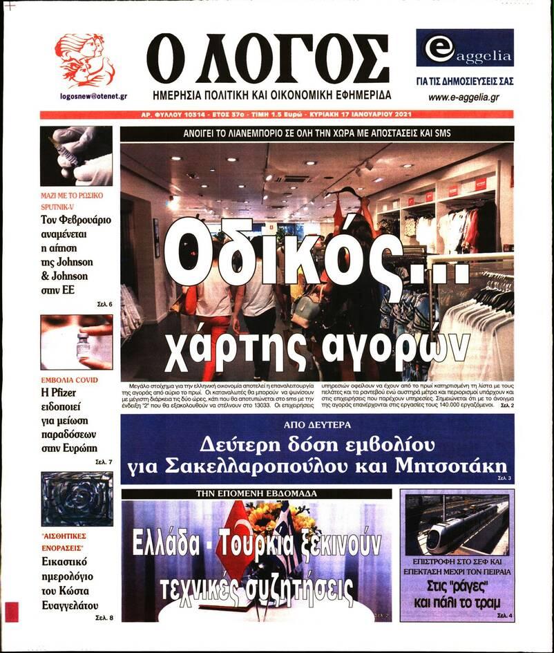https://cdn.cnngreece.gr/media/news/2021/01/16/250820/photos/snapshot/logos.jpg