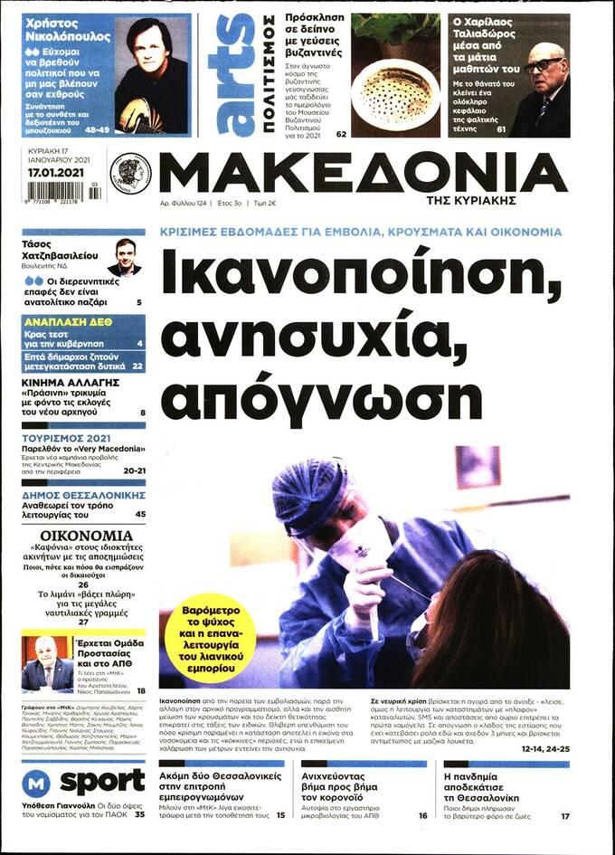 https://cdn.cnngreece.gr/media/news/2021/01/16/250820/photos/snapshot/makedonia.jpg