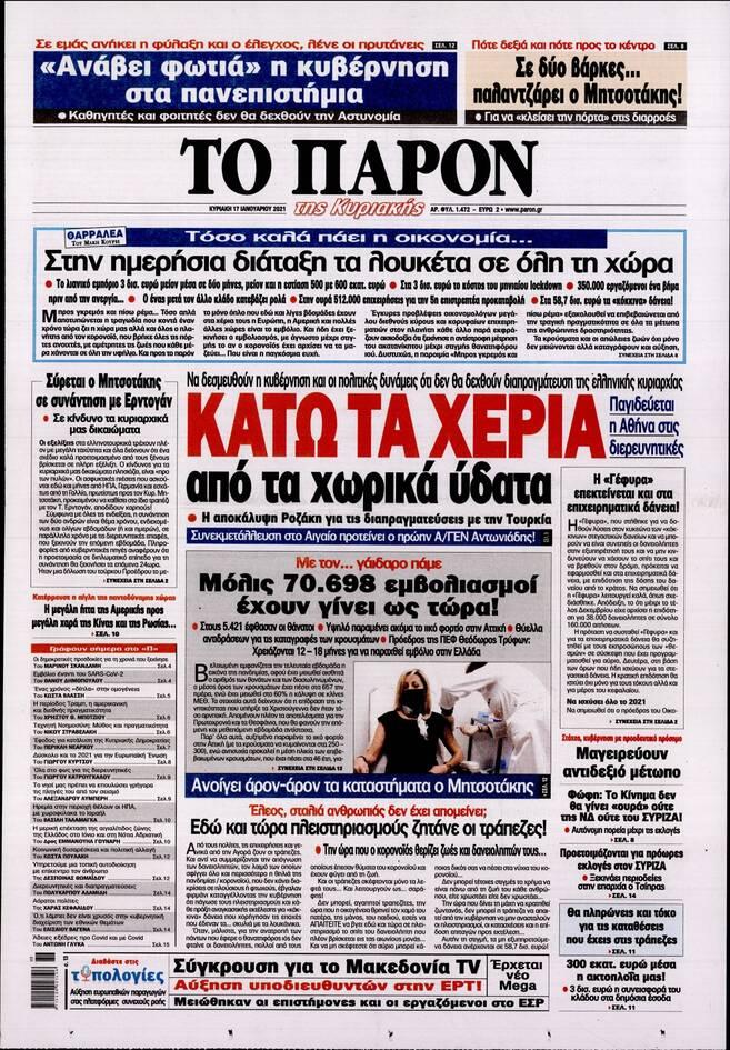 https://cdn.cnngreece.gr/media/news/2021/01/16/250820/photos/snapshot/paron.jpg