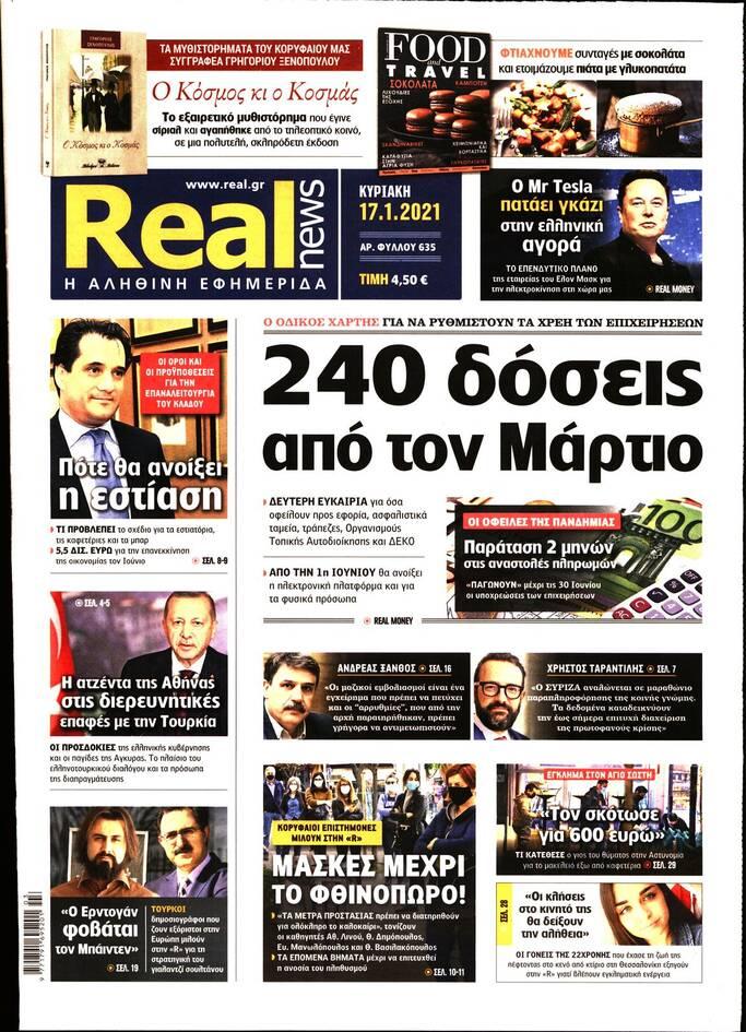 https://cdn.cnngreece.gr/media/news/2021/01/16/250820/photos/snapshot/real.jpg