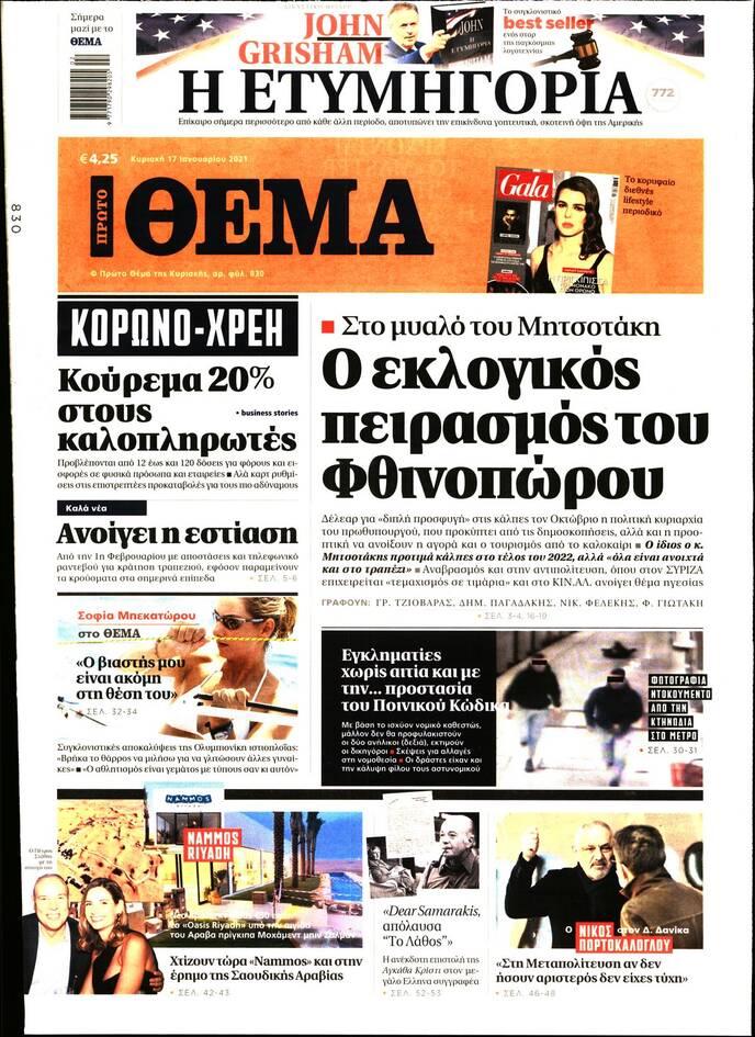 https://cdn.cnngreece.gr/media/news/2021/01/16/250820/photos/snapshot/thema.jpg