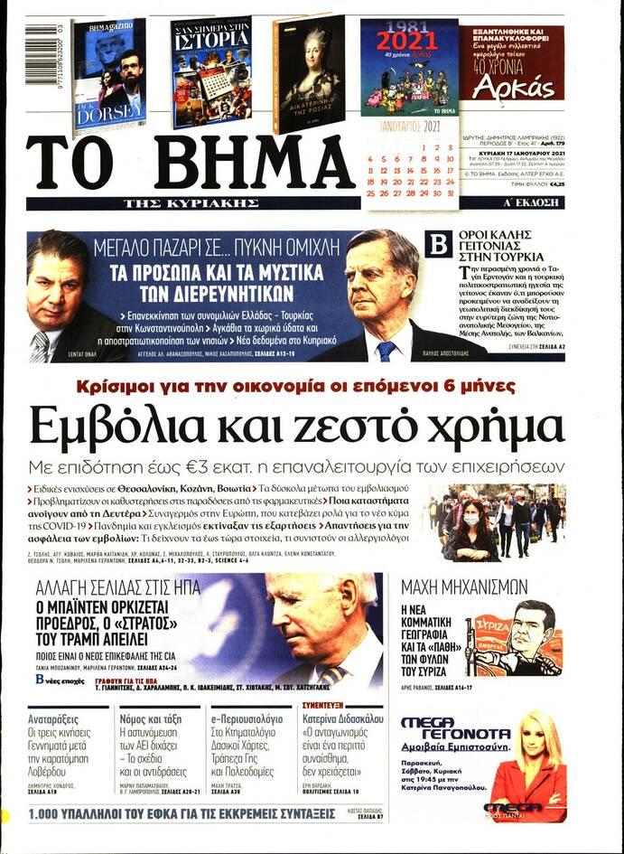 https://cdn.cnngreece.gr/media/news/2021/01/16/250820/photos/snapshot/vima.jpg