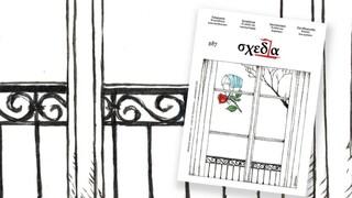 H «Σχεδία» επιστρέφει στους δρόμους της πόλης