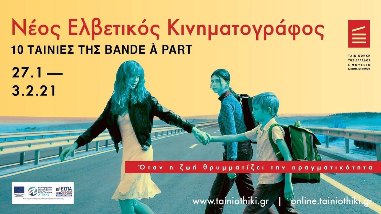 Ταινιοθήκη της Ελλάδος: Αφιέρωμα στον «άγνωστο» νέο ελβετικό κινηματογράφο