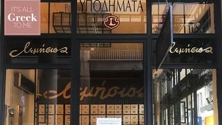 Λεμήσιος: Το ιστορικό υποδηματοποιείο που φτιάχνει μπαλαρίνες εδώ και έναν αιώνα στην Αθήνα