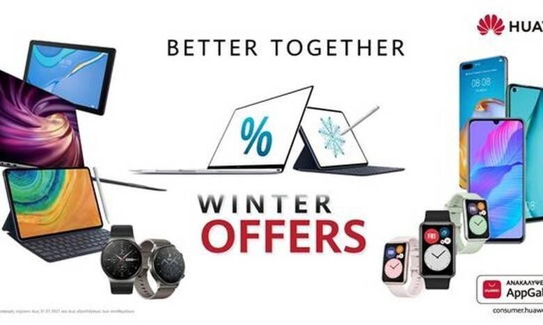 Huawei Winter Offers 2021: Ακαταμάχητες προσφορές σε δεκάδες προϊόντα και gadget