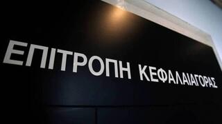 Τον εκσυγχρονισμό του πλαισίου λειτουργίας της Επιτροπής Κεφαλαιαγοράς δρομολογεί η κυβέρνηση