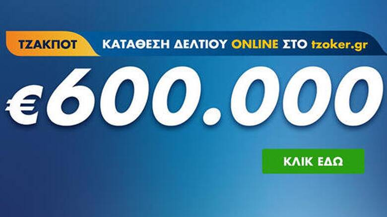 ΤΖΟΚΕΡ: Συνολικά κέρδη άνω των 100 εκατ. ευρώ το 2020 – Απόψε μοιράζει 600.000 ευρώ