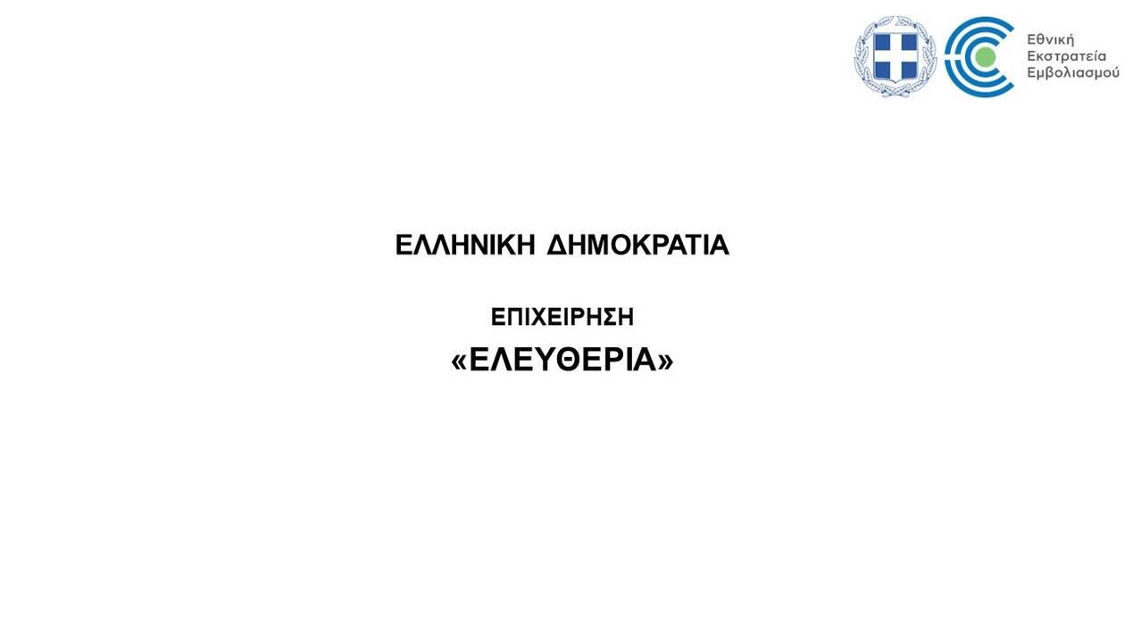 https://cdn.cnngreece.gr/media/news/2021/01/21/251487/photos/snapshot/Slide11-emvoliasmos.jpg