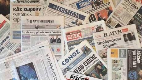 Τα πρωτοσέλιδα των εφημερίδων (24 Ιανουαρίου)