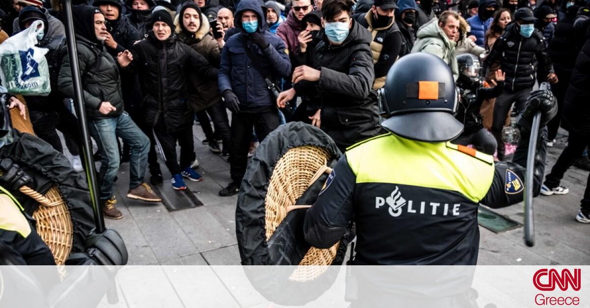 Κορωνοϊός – Ολλανδία: Συγκρούσεις διαδηλωτών με την αστυνομία για την απαγόρευση κυκλοφορίας