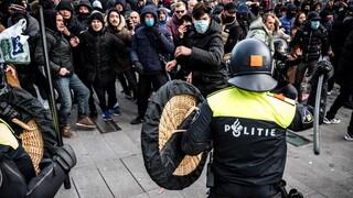 Κορωνοϊός - Ολλανδία: Συγκρούσεις διαδηλωτών την αστυνομία για την απαγόρευση κυκλοφορίας