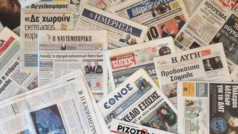 Τα πρωτοσέλιδα των εφημερίδων (25 Ιανουαρίου)