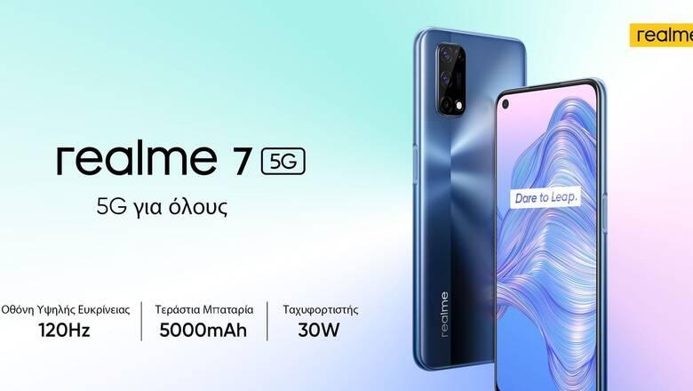 H realme παρουσιάζει το realme 7 5G και φέρνει το 5G για όλους