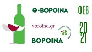 Θεσσαλονίκη: Το βορειοελλαδικό κρασί πηγαίνει... διαδίκτυο
