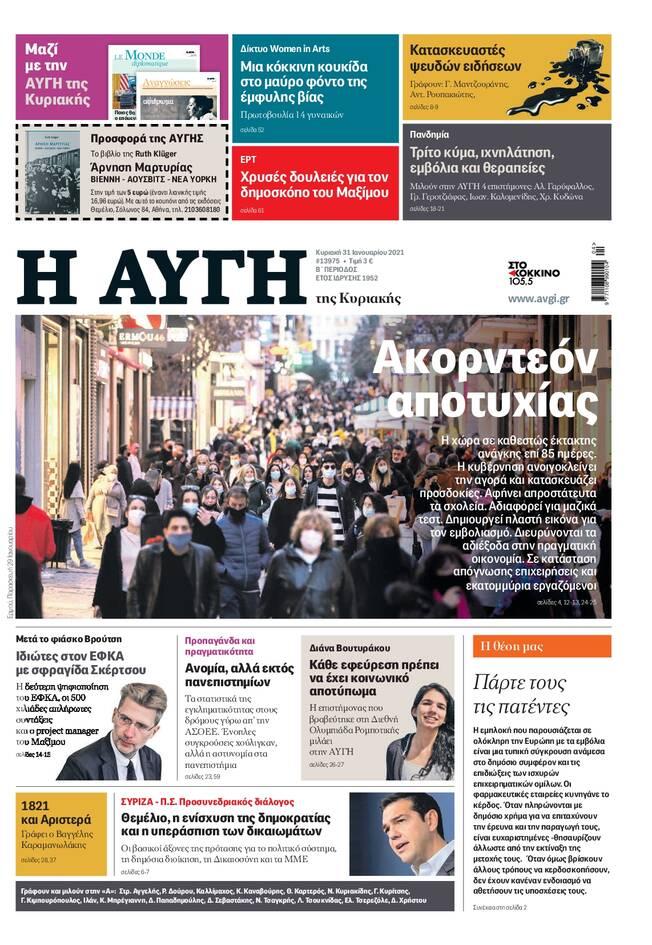 https://cdn.cnngreece.gr/media/news/2021/01/30/252608/photos/snapshot/avgi.jpg