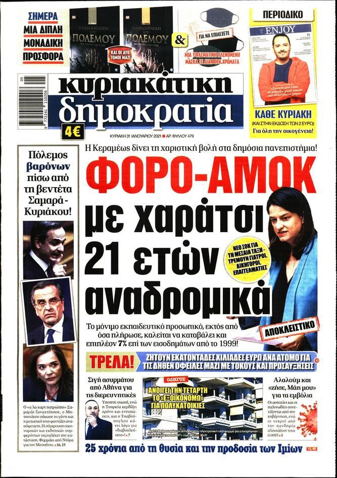 https://cdn.cnngreece.gr/media/news/2021/01/30/252608/photos/snapshot/dimokratia.jpg