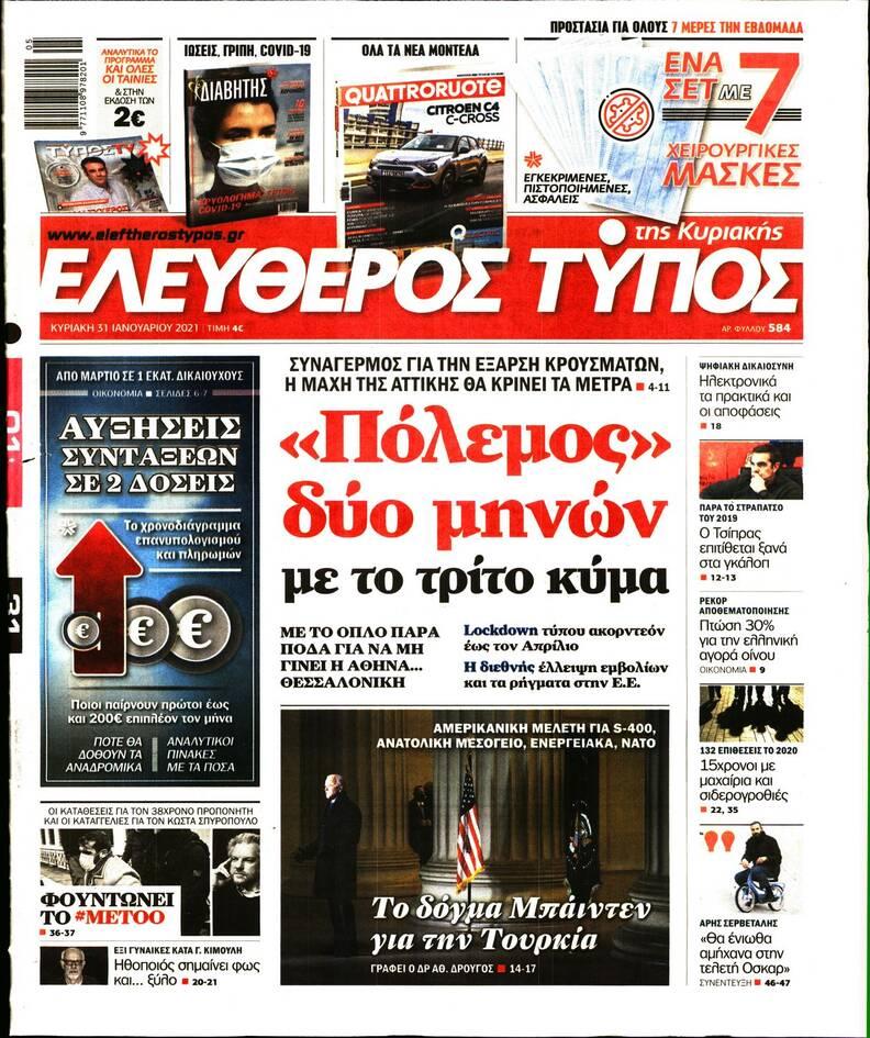 https://cdn.cnngreece.gr/media/news/2021/01/30/252608/photos/snapshot/etypos.jpg