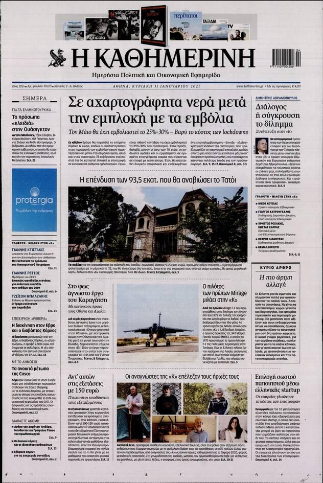 https://cdn.cnngreece.gr/media/news/2021/01/30/252608/photos/snapshot/kathimerini.jpg