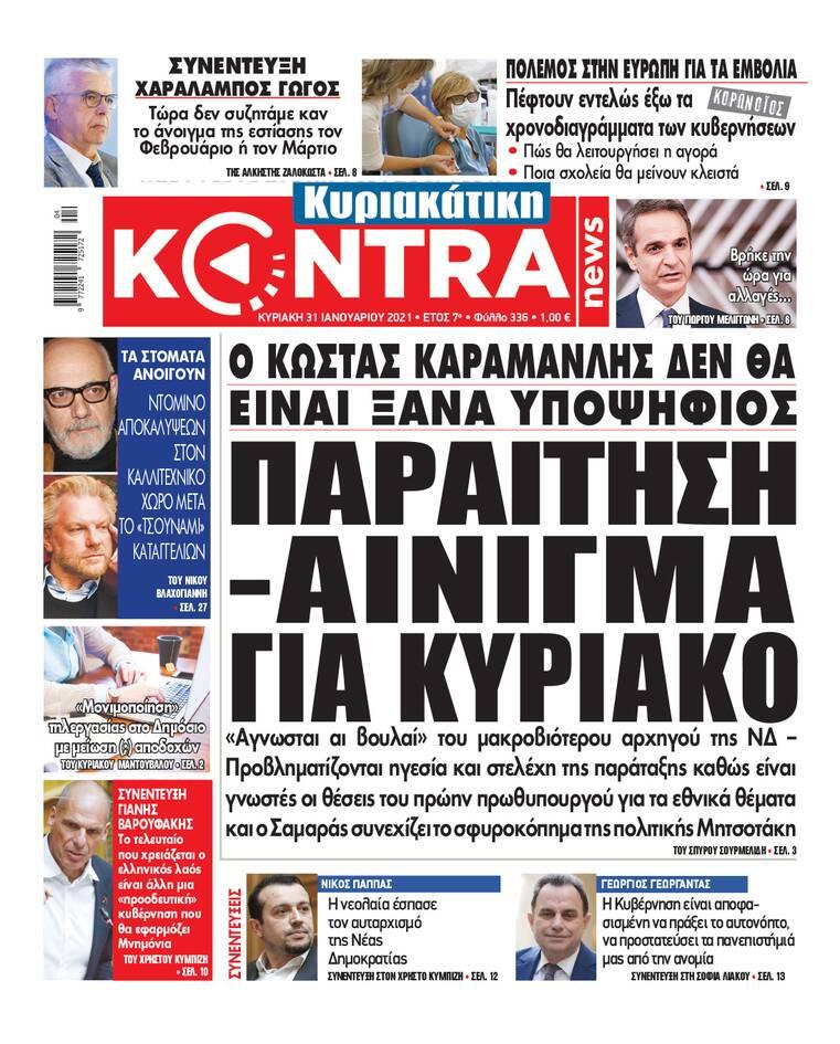 https://cdn.cnngreece.gr/media/news/2021/01/30/252608/photos/snapshot/kontranews.jpg