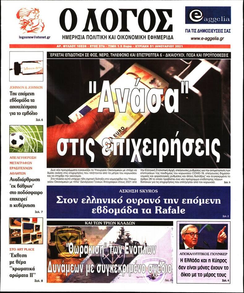 https://cdn.cnngreece.gr/media/news/2021/01/30/252608/photos/snapshot/logos.jpg