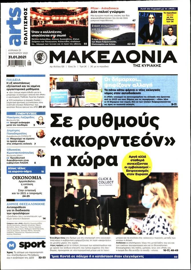 https://cdn.cnngreece.gr/media/news/2021/01/30/252608/photos/snapshot/makedonia.jpg
