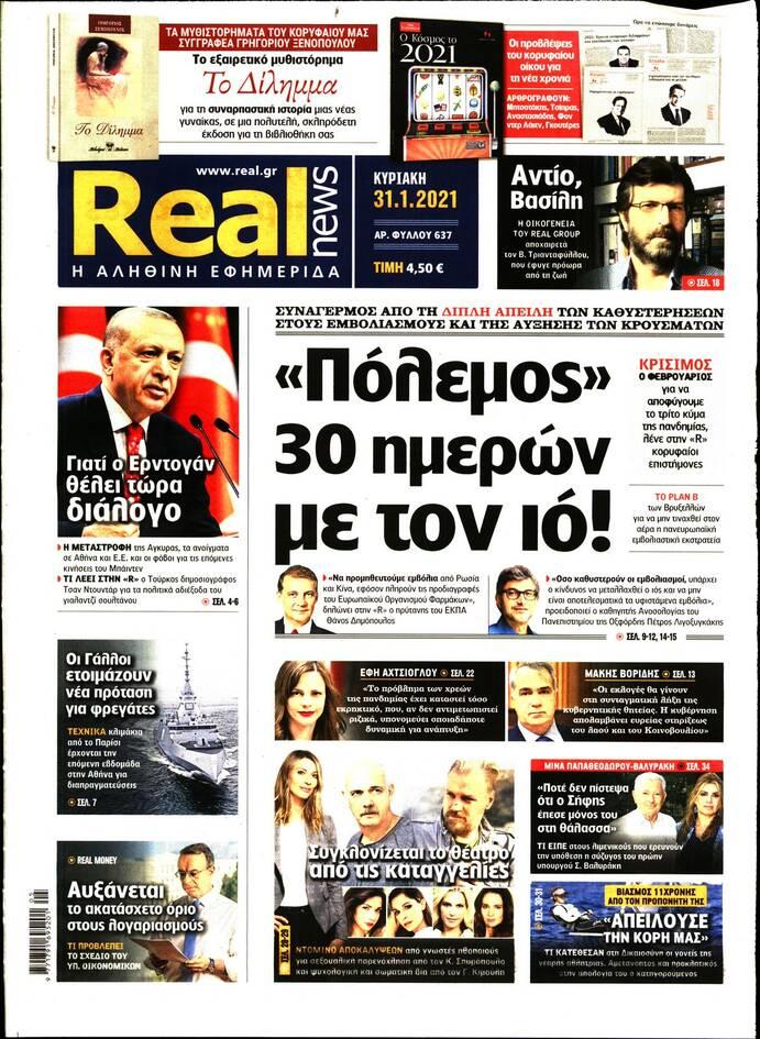 https://cdn.cnngreece.gr/media/news/2021/01/30/252608/photos/snapshot/real.jpg