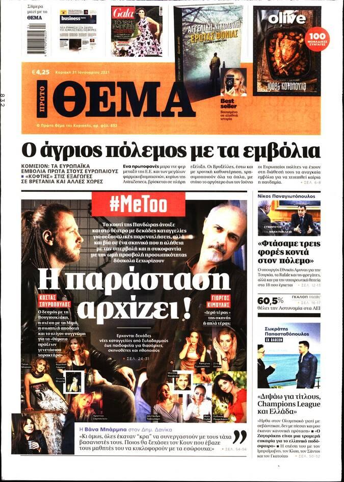 https://cdn.cnngreece.gr/media/news/2021/01/30/252608/photos/snapshot/thema.jpg