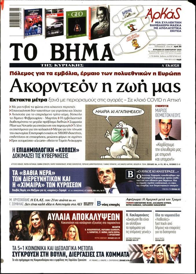 https://cdn.cnngreece.gr/media/news/2021/01/30/252608/photos/snapshot/vima.jpg