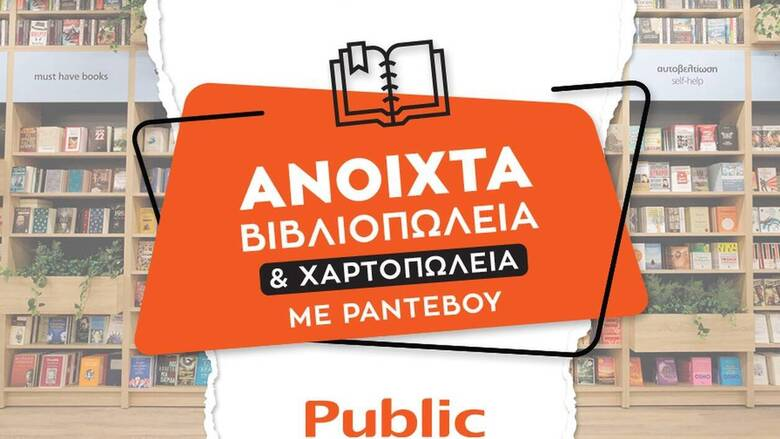 Ανοιχτά με ραντεβού τα καταστήματακαι τα βιβλιοπωλεία Public στην Αττική