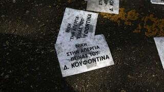 Τρικάκια και πανό υπέρ του Κουφοντίνα έξω από το σπίτι της προέδρου του Αρείου Πάγου