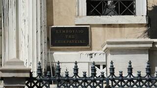 Στο ΣτΕ η πρώτη αίτηση για επιτάχυνση της εκδίκασης εκκρεμών υποθέσεων του «νόμου Κατσέλη»