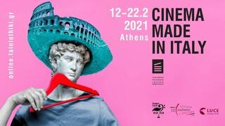 1o Φεστιβάλ Ιταλικού Κινηματογράφου στην Ταινιοθήκη της Ελλάδος