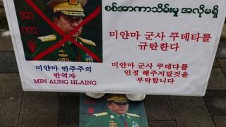 Μεγάλη διαδήλωση στη Μιανμάρ κατά του πραξικοπήματος - «Έκοψε» τα κοινωνικά μέσα η χούντα