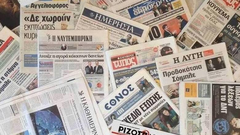 Τα πρωτοσέλιδα των εφημερίδων (8 Φεβρουαρίου)