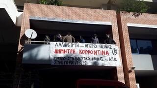 Τρικάκια υπέρ του Κουφοντίνα πέταξε ομάδα αντιεξουσιαστών στο Αθηναϊκό Πρακτορείο