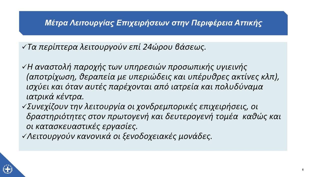 https://cdn.cnngreece.gr/media/news/2021/02/10/253970/photos/snapshot/emporika-katasthmata-leitoyrgia-lockdown-8.jpg