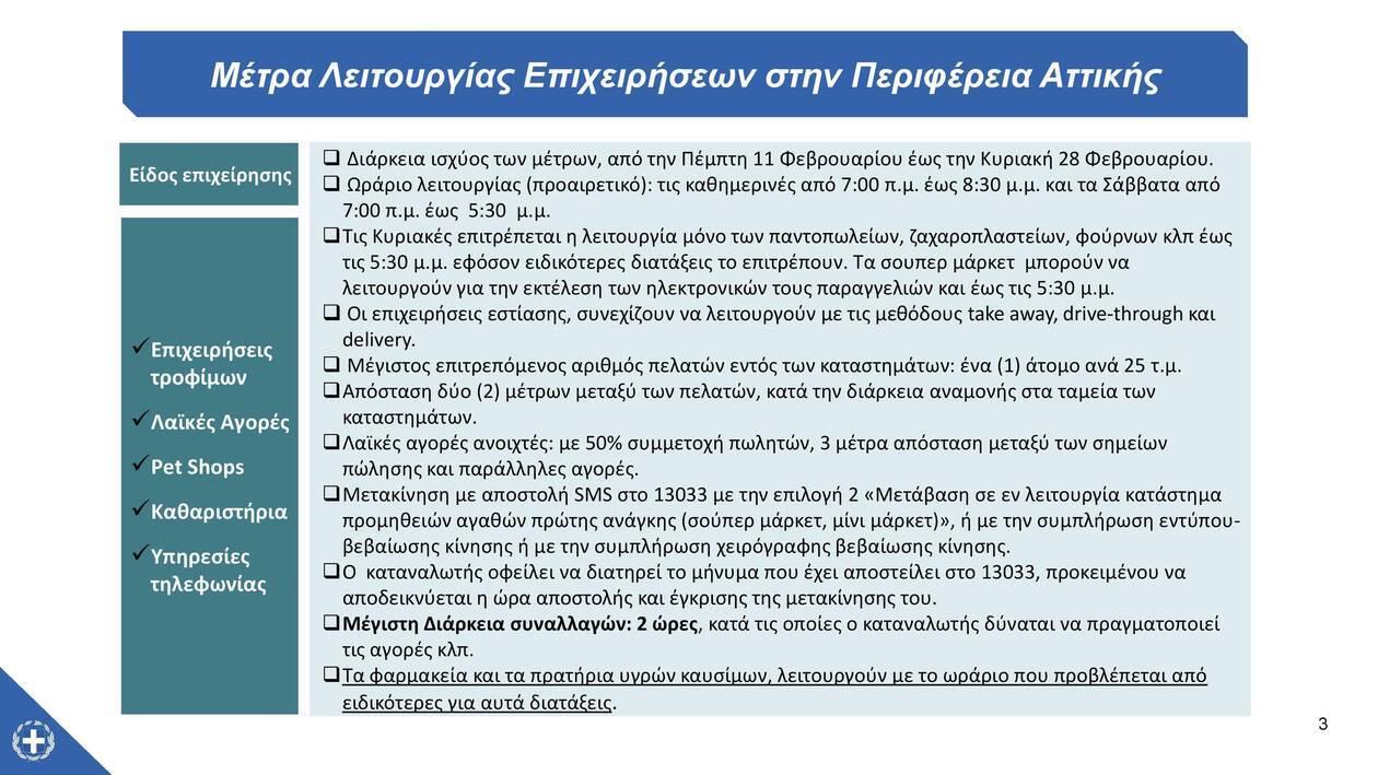 https://cdn.cnngreece.gr/media/news/2021/02/10/253973/photos/snapshot/emporika-katasthmata-leitoyrgia-lockdown-6.jpg