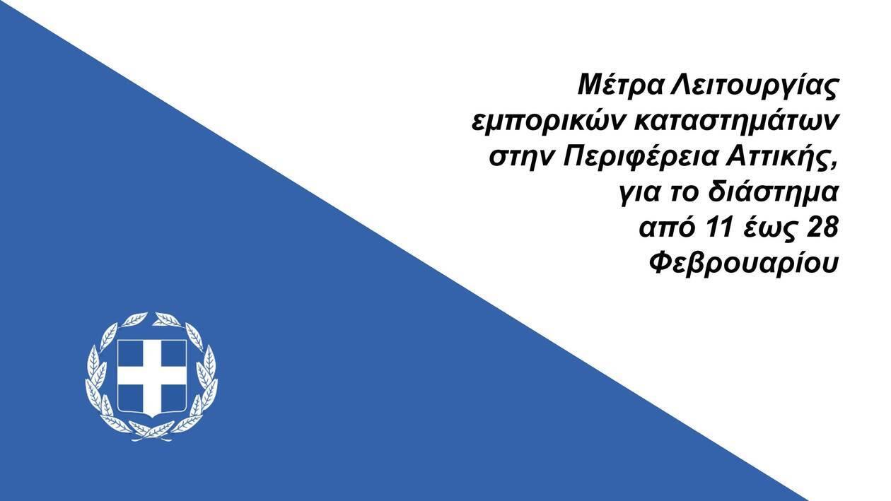 https://cdn.cnngreece.gr/media/news/2021/02/10/253973/photos/snapshot/emporika-katasthmata-leitoyrgia-lockdown-9.jpg