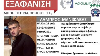 Συναγερμός Silver Alert για τον 24χρονο ράπερ από τη Θεσσαλονίκη